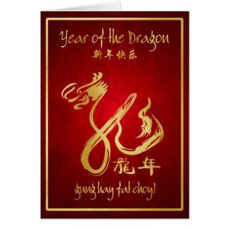 Año del dragón 2012 - Año Nuevo chino feliz Tarjetas