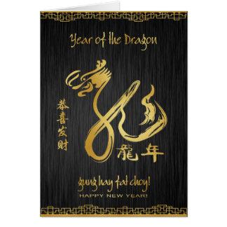 Año del dragón 2012 - Año Nuevo chino feliz Tarjetón