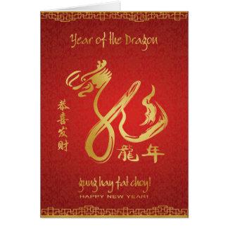 Año del dragón 2012 - Año Nuevo chino feliz Felicitacion