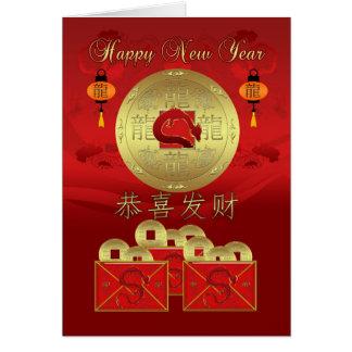 año del dragón - Año Nuevo chino Felicitación