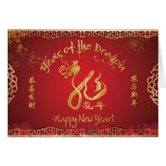 Año del dragón - Año Nuevo lunar chino Tarjeta De Felicitación
