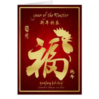 Año del gallo 2017 - Año Nuevo lunar chino Tarjeta De Felicitación