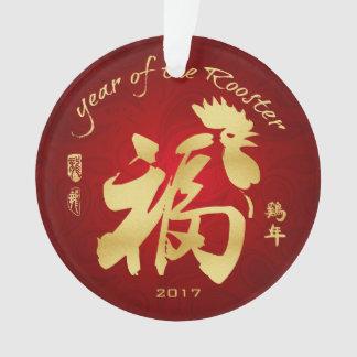Año del gallo - Año Nuevo chino 2017