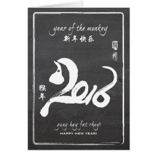 Año del mono 2016 - Año Nuevo chino Tarjeta De Felicitación