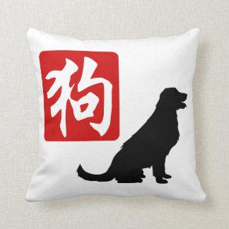 Año del perro cojín decorativo