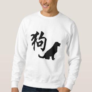 Año del perro sudadera