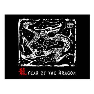Año del regalo del dragón tarjeta postal