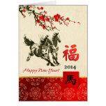 Año Nuevo 2014.  Año chino de la tarjeta del cabal