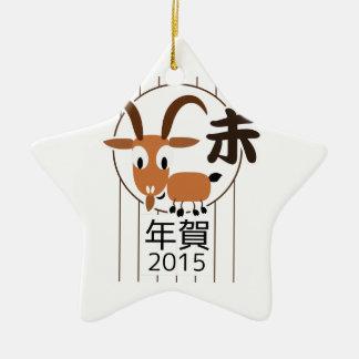 Año Nuevo 2015 de la cabra china del zodiaco Adorno Navideño De Cerámica En Forma De Estrella