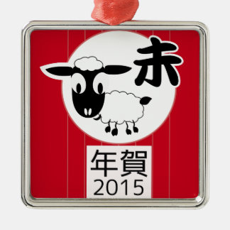 Año Nuevo 2015 de las ovejas japonesas chinas del Adorno Navideño Cuadrado De Metal