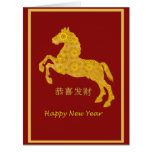Año Nuevo chino 2014 del caballo del pétalo de Lot Felicitacion
