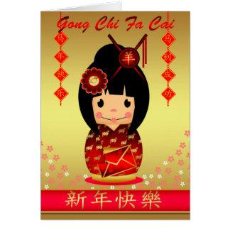 Año Nuevo chino, año de la muñeca de Kokeshi del Tarjeta De Felicitación
