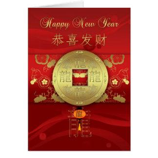 Año Nuevo chino - año del dragón Felicitación