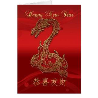 Año Nuevo chino - año del dragón Tarjetas