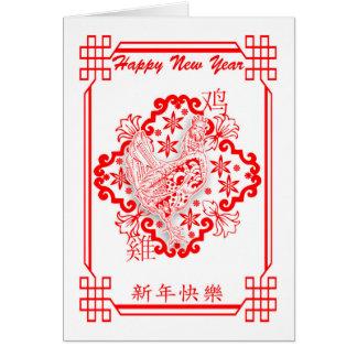 Año Nuevo chino, año del gallo en rojo y Tarjeta De Felicitación