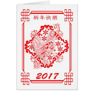 Año Nuevo chino, año del gallo en rojo y W Tarjeta De Felicitación