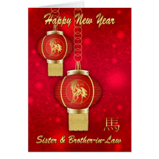 Año Nuevo chino de la hermana y del cuñado Tarjeta De Felicitación