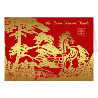 Año Nuevo chino de la mamá y del papá, año del Tarjeta De Felicitación