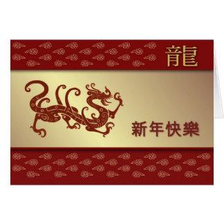 Año Nuevo chino de la tarjeta del dragón en chino