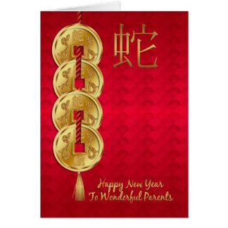 Año Nuevo chino de los padres - año de la tarjeta