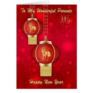 Año Nuevo chino de los padres con las linternas - Tarjeta De Felicitación