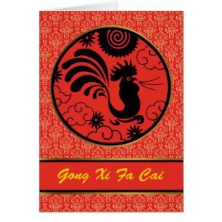 Año Nuevo chino del gallo, gongo XI Fa Cai Tarjeta De Felicitación