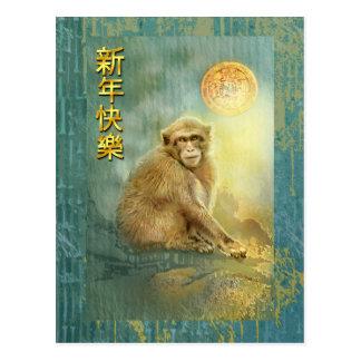 Año Nuevo chino del mono, del mono y de la luna Postal