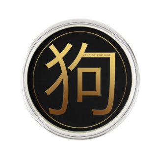 Año Nuevo chino del perro de oro del símbolo Pin