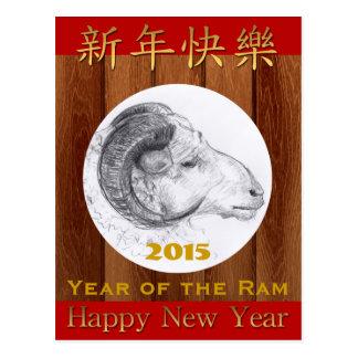 Año Nuevo chino feliz del espolón o de las ovejas Postal