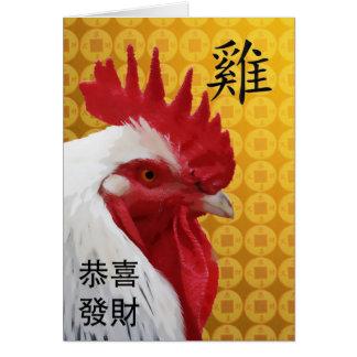 Año Nuevo chino feliz del gallo Tarjeta De Felicitación