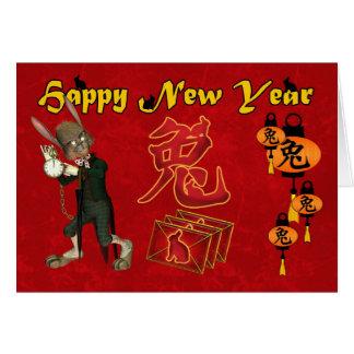 Año Nuevo chino que saluda 2011 Tarjeta