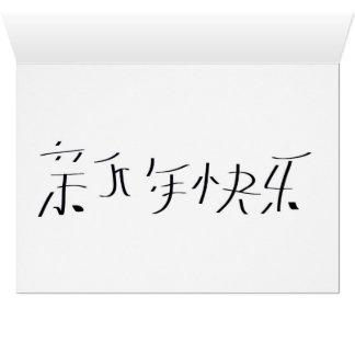 Año Nuevo/chino Tarjeta De Felicitación