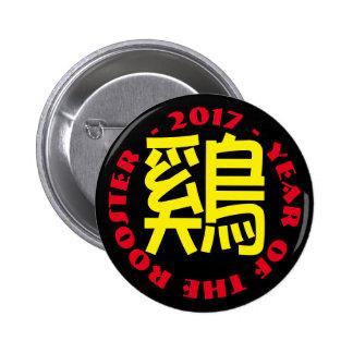 Año Nuevo lunar chino B2 del ideograma de encargo Chapa Redonda De 5 Cm