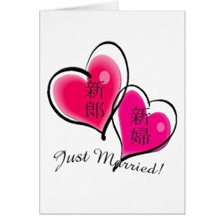 Apenas tarjeta de felicitación casada