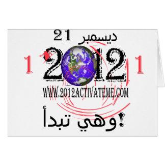 árabe 2012 tarjeta de felicitación