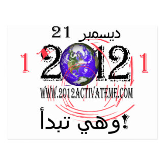 árabe 2012 postal