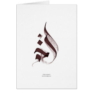 Árabe-Caligrafía Tarjeton