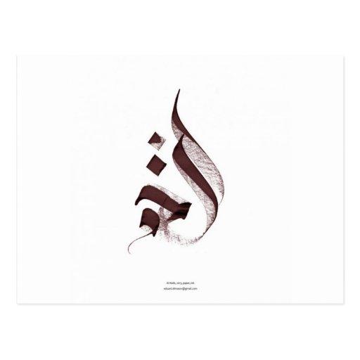 Árabe-Caligrafía Tarjetas Postales