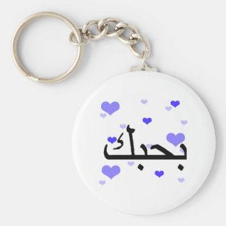 Árabe te amo Hearts.png azul Llavero