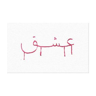 Arte árabe de la pared de la lona de la caligrafía