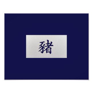 Azul chino del cerdo de la muestra del zodiaco fotografías