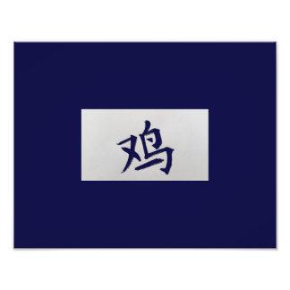 Azul chino del gallo de la muestra del zodiaco fotografias