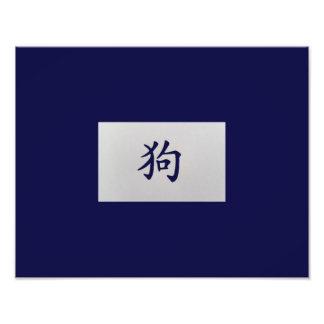 Azul chino del perro de la muestra del zodiaco arte fotográfico