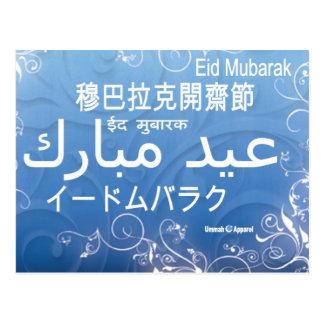 Azul de la tarjeta de Eid