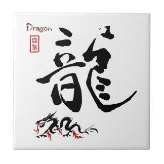 Azulejo De Cerámica Caligrafía china japonesa del DRAGÓN del símbolo