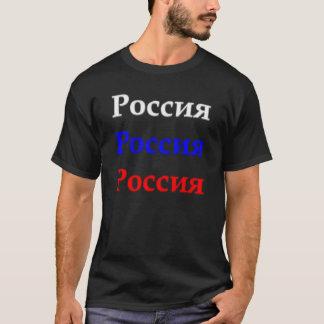 BANDERA de RUSIA 3D Camiseta