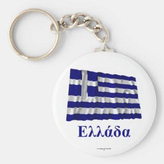 Bandera que agita de Grecia con nombre en griego Llavero Redondo Tipo Chapa