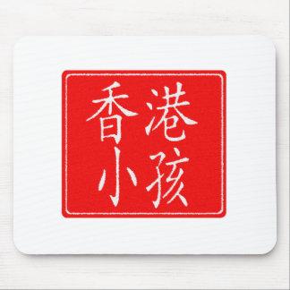 Bebé 3 de Hong Kong Alfombrilla De Ratón
