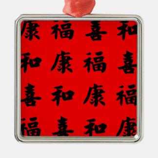 Bendiciones chinas de la felicidad de la riqueza adorno cuadrado plateado