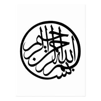 Bismillah en nombre de la caligrafía del árabe de postal
